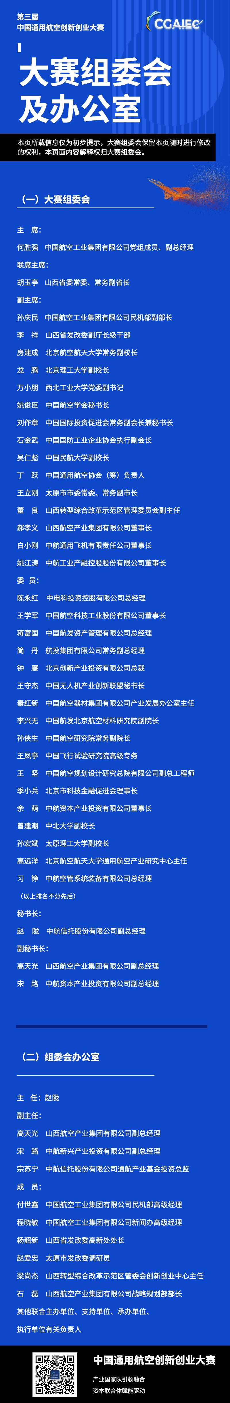 2018中国通用航空创新创业大赛组委会成员图片